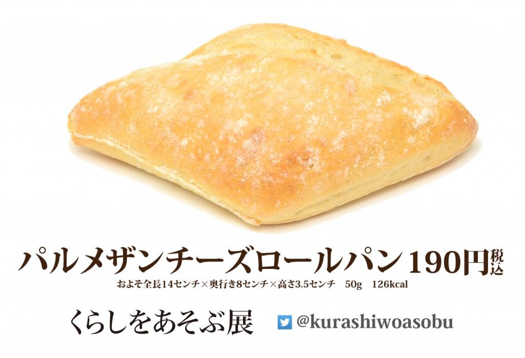 きょうから。パルメザンチーズロールパン190円 くらしをあそぶ展