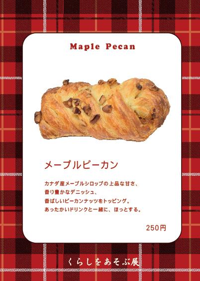 maplepecanpop