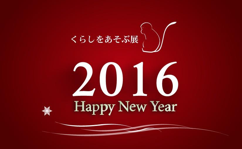 謹賀新年 2016年