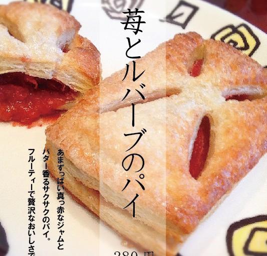 2/5(金)本日のパン