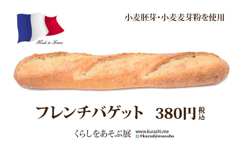 11/27(金)今日のパン